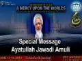 [MC 2013] Ayatullah Jawadi Amuli - Special Message for 9th Annual Conference - Farsi sub English
