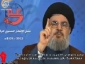 Sayyed Hassan Nasrallah Speech at Islamic Resistance Iftar 2013 - Arabic sub English