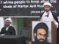 Speech - H.I. Mahdi Rastani - 25th Martyrdom Anni. Shaheed Arif Al-Hussaini - 04Aug13 - English