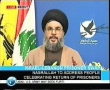 Sayyed Hassan Nasrallah Speech - 16th July 2008 - THE RETURN OF SAMIR KUNTAR - ENGLISH