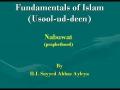 [abbasayleya.org] Usool-ud-deen - NABUWAT 7 - English