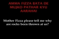 Noha - AMMA FIZZA - Urdu sub English