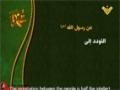 Hezbollah | Resistance | Sayings of the Prophet 3 | Arabic Sub English