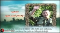 Hezbollah   Resistance   Those Who Are Close - The Will of the Martyrs 31   Arabic Sub English