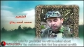 Hezbollah   Resistance   Those Who Are Close - The Will of the Martyrs 33   Arabic Sub English