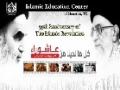 [01] Islamic Revolution Anniversary 2014 - Quran Recitation : Br. Ihsan Khademi - Arabic