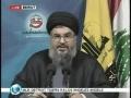 Hezbollah was born victorious - Hasan Nasrallah Speech - 4Sep08 - English