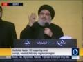 Sayed Nasrallah Speech IN PERSON - Night of Ashura - Muharram 1437 - 23 Oct 2015 - English