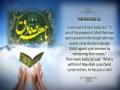 UNITY WEEK: Imam Sadiq (as) on Sabb (using abusive language for the enemies) - English